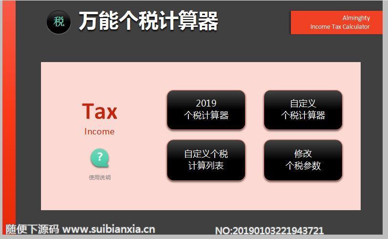 万能个税计算器2019年(可以自定义个税)