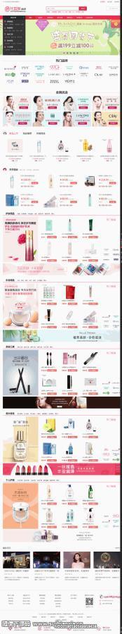 Ecshop3.6化妆品护肤品商城网站整站源码,带分销,带PC端+手机端+对接微信通,对接微信和支付宝双端支付