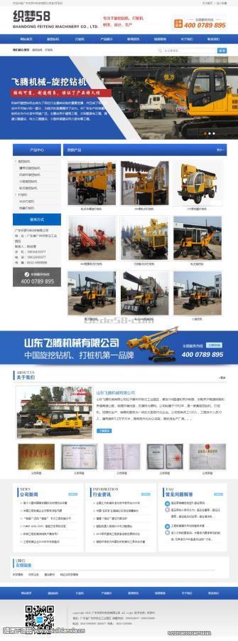 织梦Dedecms蓝色机械挖掘机钻机类产品企业网站织梦模板