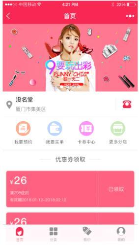 柚子美发4.2.2版本小程序前后端