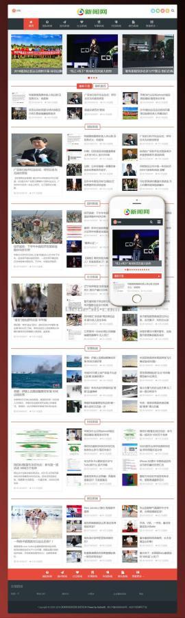 织梦Dedecms响应式自适应新闻博客资讯类网站织梦模板(带会员投稿)+PC+wap+利于SEO优化