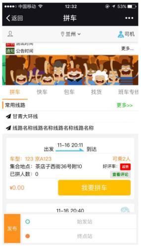 【脐橙】拼车带货便民平台2.33.0版本模块