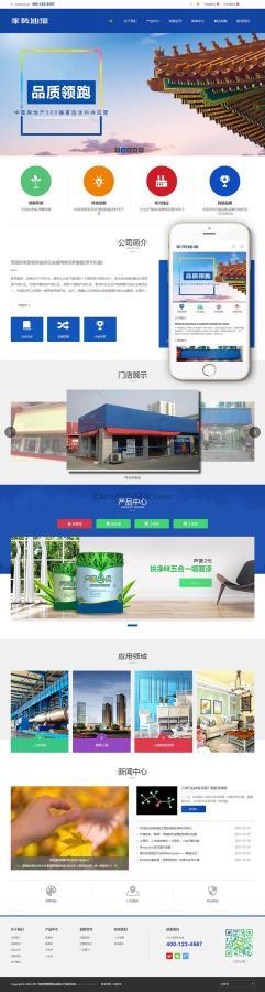 织梦dedecms营销型家具家装类模板,油漆门店模板企业通用类织梦模板(带手机端)+PC+wap+利于SEO优化