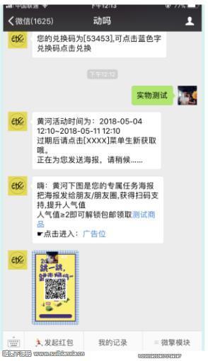 黄河粉丝宝任务宝 11.3.3版本模块