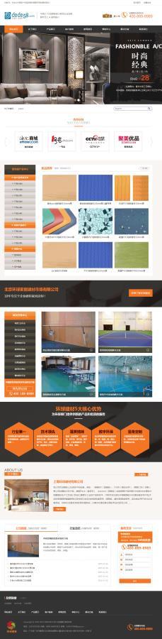 织梦dedecms模板,织梦营销型家居建材家具公司网站模板
