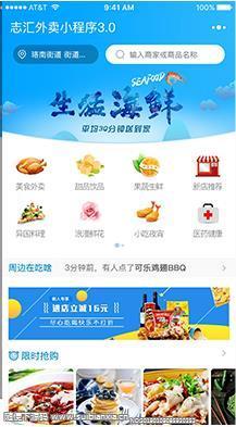 志汇-外卖点餐多店营销版9.5.0完整版本小程序前后端
