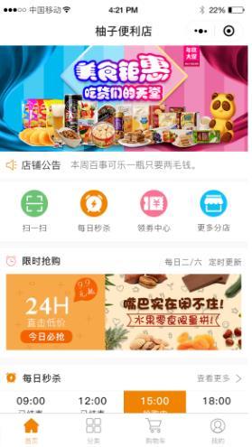 柚子便利店 1.1.0版本小程序前后端