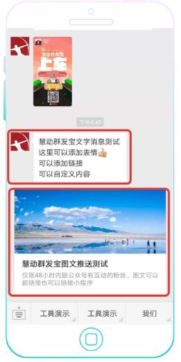 慧动模板消息群发宝 1.5.5版本模块,微信公众号批量推送,实现极速推送,1秒至少60条