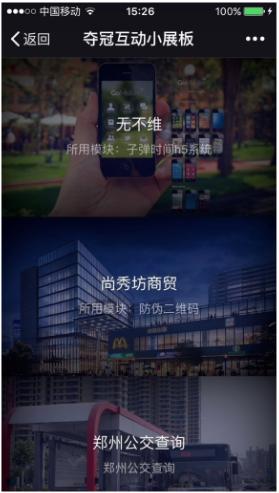 小展板 1.5.0版本模块,通过放大图片展示,能更直观的提现公司的形象及案例