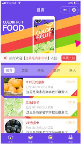 柚子卡券平台1.1.6版本小程序前后端