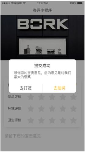 客评小程序 1.0.2版本前后端