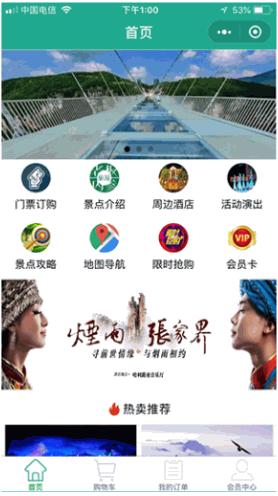 景区旅游行业小程序 5.4.5版本小程序前后端