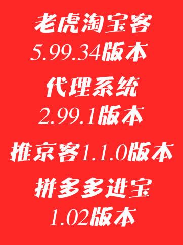 老虎淘宝客最新版5.99.34+代理系统2.99.1+京东优惠券模块(推京客)1.1.0版本+拼多多模块(拼多宝)1.02版本+老虎辅助认证微站模板模块