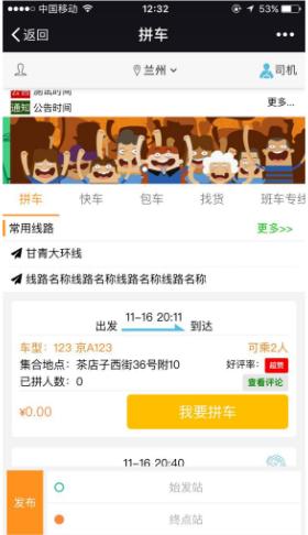 【脐橙】拼车带货便民平台2.48.0版本模块+脐橙会员1.77.0版本模块