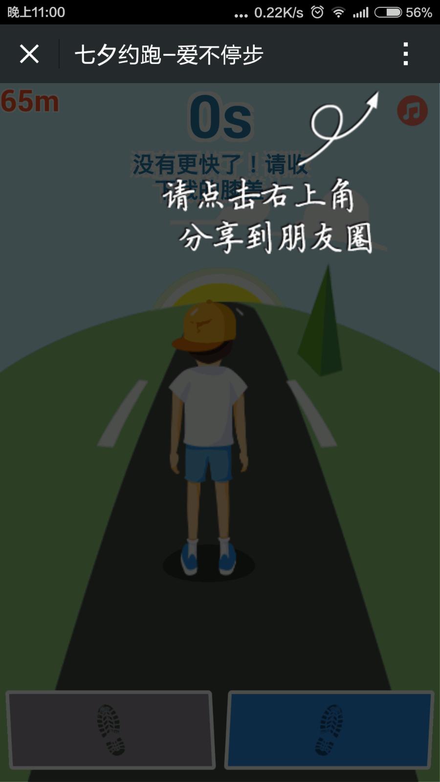 约跑奥运 2.5版本模块,好玩的跑步社交功能模块