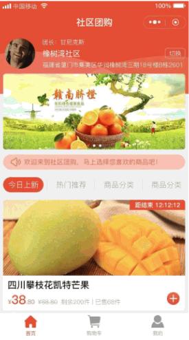柚子社区团购 1.2.3版本小程序前后端,附带数据库结构对比源