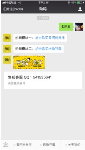 黄河多回复推送 5.3.1版本模块