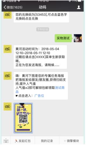 黄河粉丝宝 11.3.7版本模块