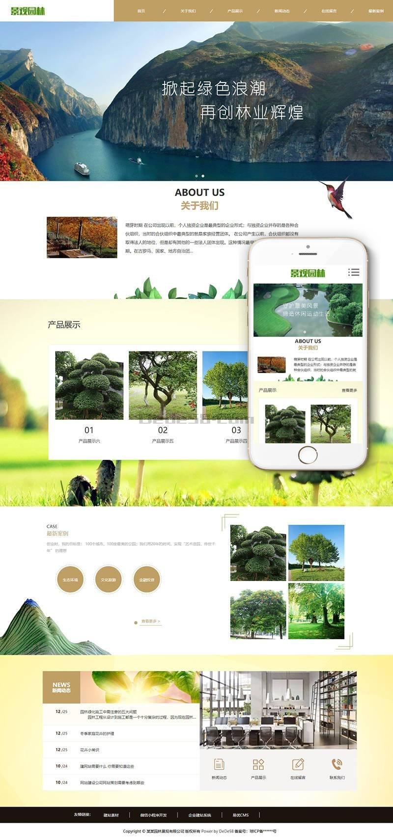 织梦dedecms响应式园林景观环境类网站织梦模板(自适应手机端)+PC+wap+利于SEO优化