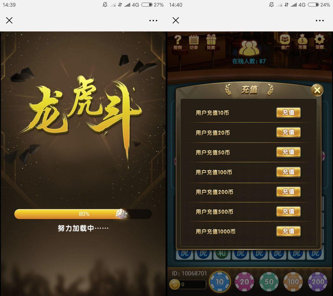 最新H5信游戏源码龙虎斗微修复版