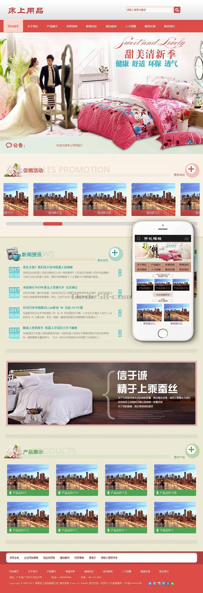 织梦dedecms家纺类床上用品类网站织梦模板(带手机端)+PC+移动端+利于SEO优化
