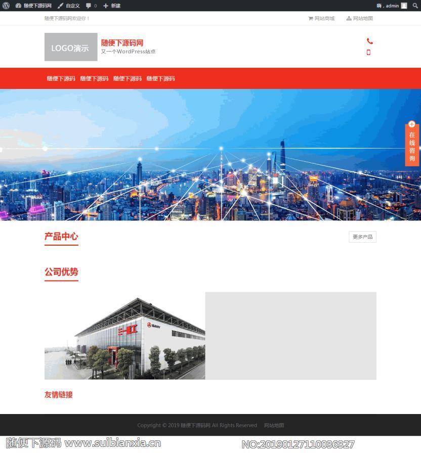Wordpress红色企业主题红色XShuan主题,有利于SEO优化排名