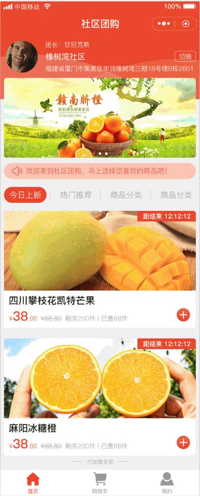 柚子社区团购1.2.4开源版本小程序前端+后端