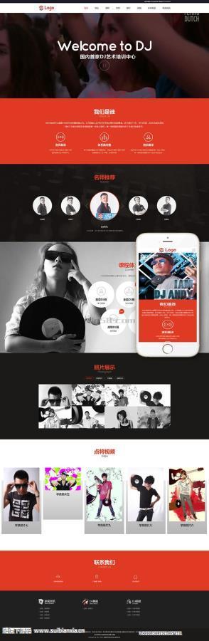 织梦dedecms响应式DJ艺术音乐培训机构dedecms织梦模板(自适应手机端)适合SEO优化