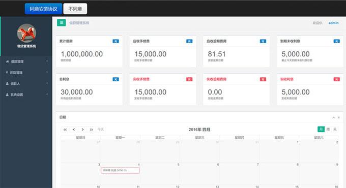 ThinkPHP开发的借贷管理系统源码,自动计算每月回款日期
