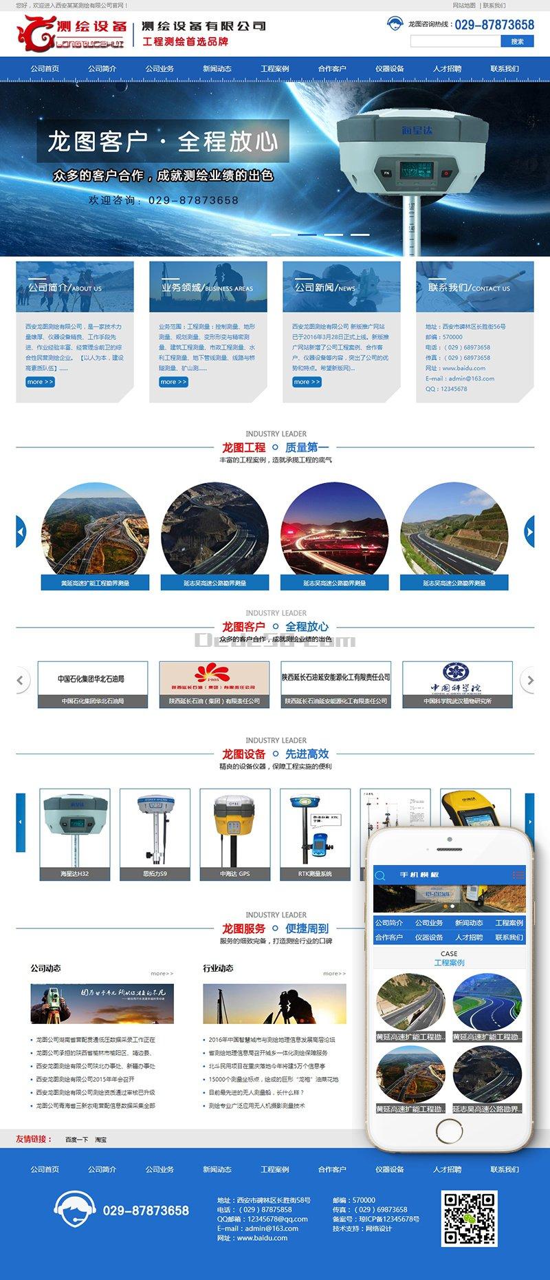 织梦dedecms蓝色大气地质测绘工程设备类网站织梦模板(带手机端)+PC+移动端+利于SEO优化
