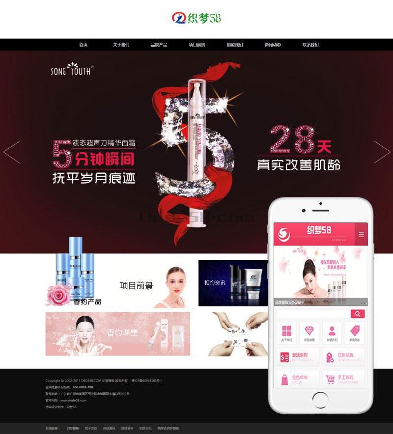 织梦dedecms香水美容化妆品公司织梦dedecms模板(带手机端)