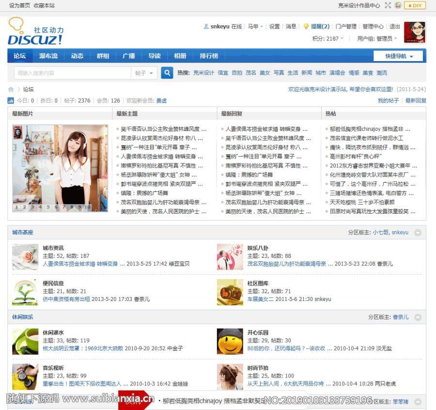 Discuz论坛克米论坛快讯V1.1版本插件