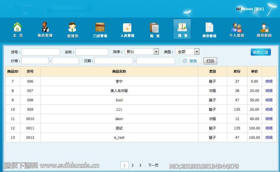 Thinkphp制作的erp进销存多仓库erp系统源码,一款蓝色常用的进销存管理系统