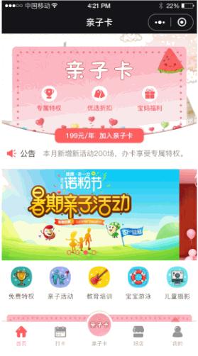 柚子亲子卡1.1.9版本小程序前端+后端+亲子卡分销1.0.0版本插件,亲子活动,驾驭培训,儿童摄影等营销模块
