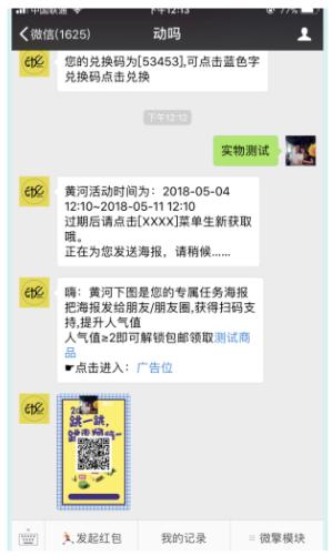 黄河粉丝宝任务宝11.3.0版本,修复实物奖品地址提交问题事宜