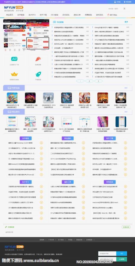 织梦Dedecms娱乐资源类网站织梦源码后台layui框架美化,带整站数据