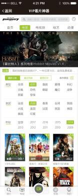 全网VIP视频电影免费看片神器4.3.41开源版本模块