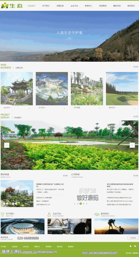 织梦dedecms态园林类模板,环境保护类企业公司网站织梦模板
