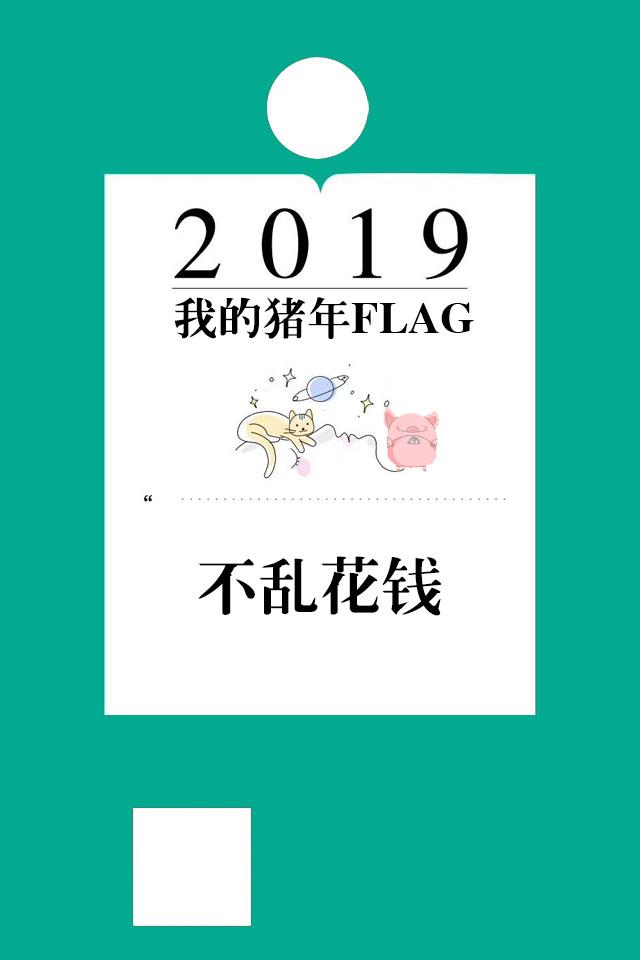 我的猪年FLAG 1.0.0版本模块,让所有公众号吸粉不在困难