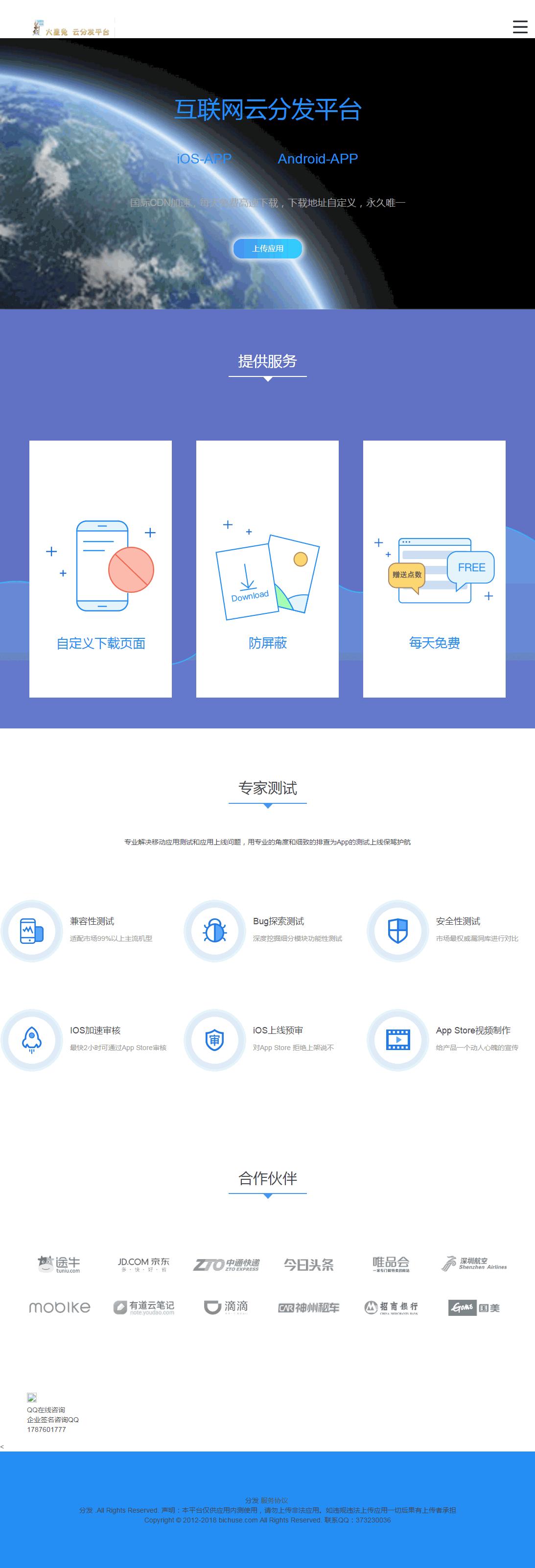 火星兔分发平台源码,已对接码支付,App托管服务分发平台源码,安卓应用托管源码,iOS分发源码,ipa企业签名