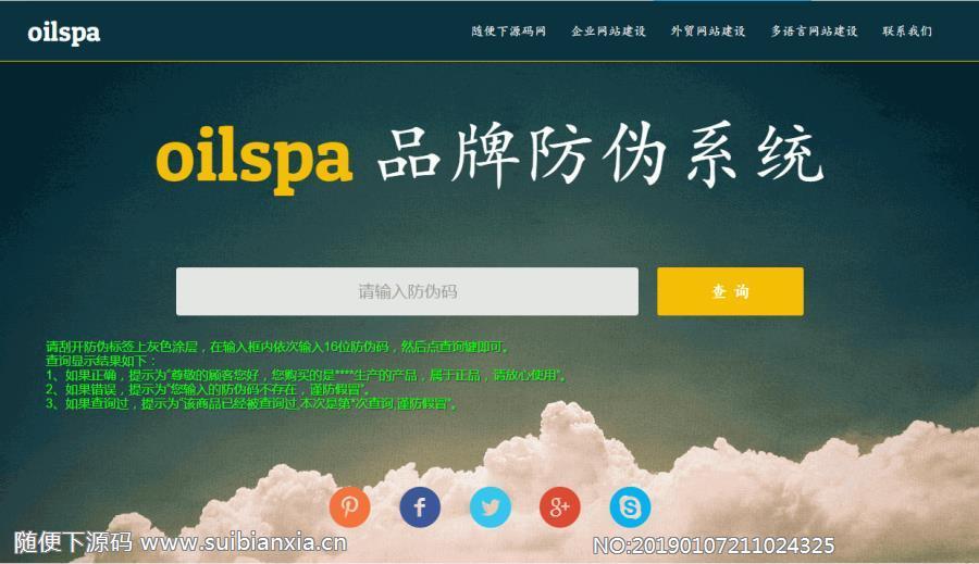 PHP防伪码查询系统