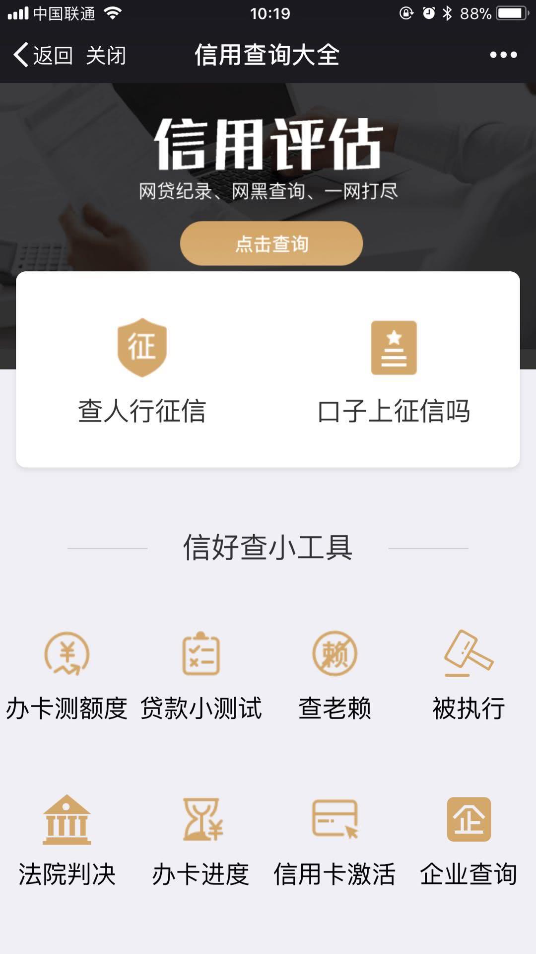 【炫】51查 2.0.0版本模块,个人信用征信查询模块