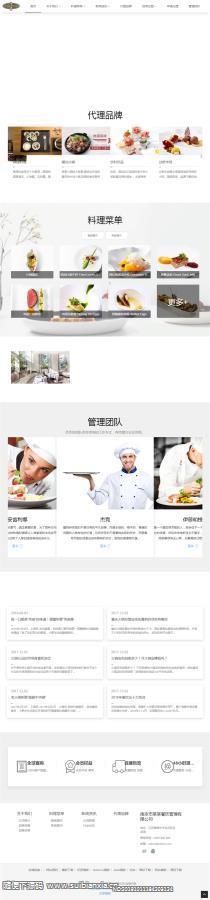 织梦dedecms 自响应式餐饮管理类企业网站织梦模板,HTML5餐饮加盟网站源码