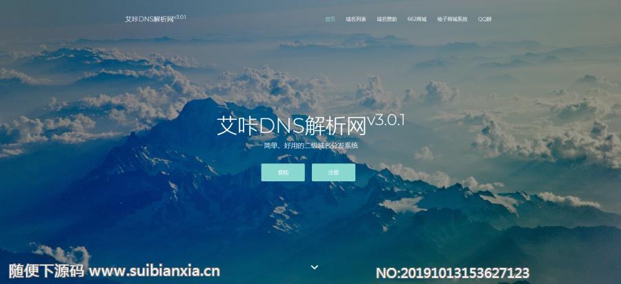 DNS解析网站源码,二级域名分发系统源码v3.0.1免费版本