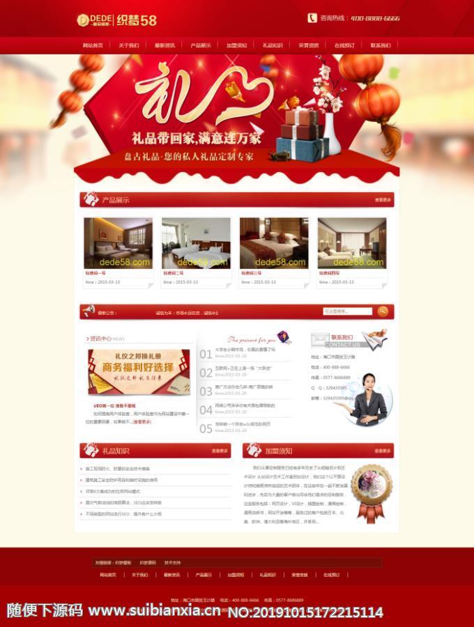 织梦dedecms红色礼品包装企业网站模板,红色企业模板,利于SEO优化