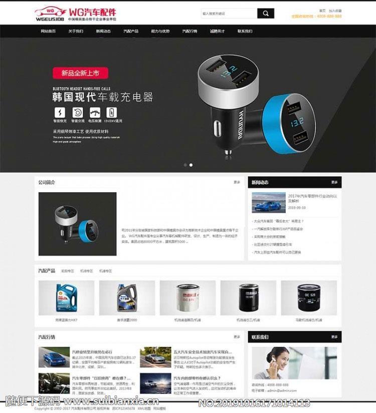 织梦dedecms模板 汽车用品配件模板润滑油公司网站模板,PC+WAP手机端,利于seo优化