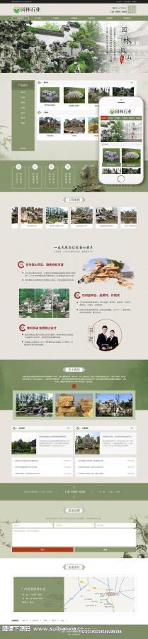 织梦dedecms模板中国风古典园林石业织梦模板,水墨风格园林艺术源码,PC+WAP手机端,利于SEO优化