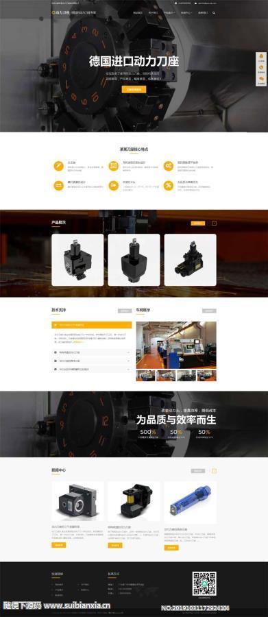 Dedecms织梦模板,自响应式动力刀座类网站织梦模板,电子产品模板,自适应手机端,利于SEO优化