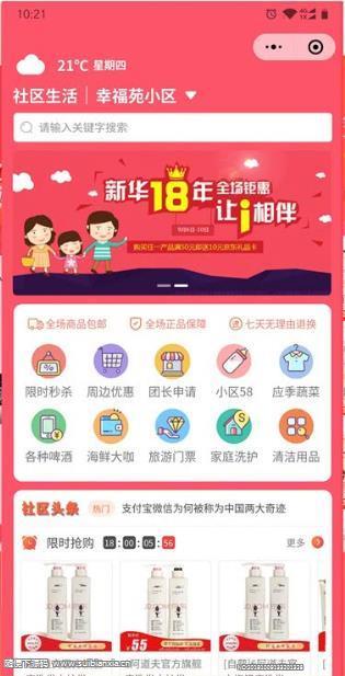 奇店社群社区团购 V4.5.2 商业版本 微信小程序 前端+后端