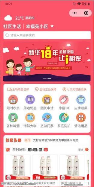 奇店社群社区团购 4.7.5 商用版本 微信小程序 前端+后端